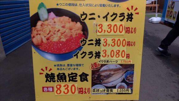 魚屋の台所の海鮮丼メニュー