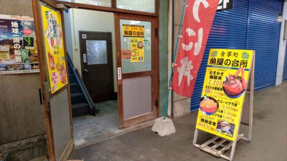 場外市場おすすめグルメ②魚屋の台所(卸売りセンター)
