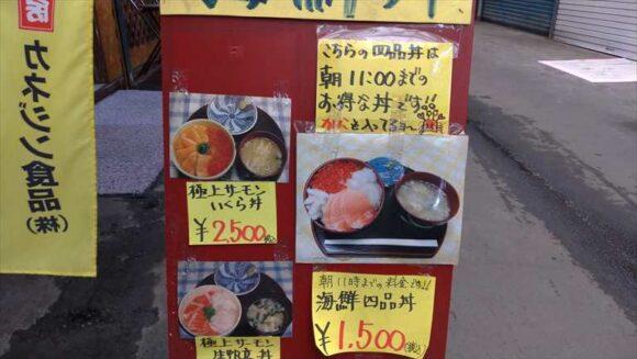 場外市場おすすめグルメ「定食めし屋」