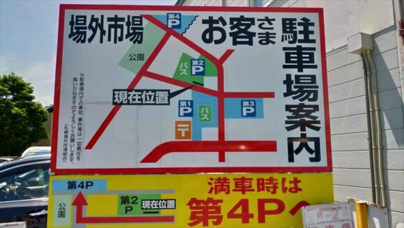 場外市場の無料駐車場