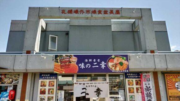 トイレやコインロッカーがある札幌場外市場食堂長屋