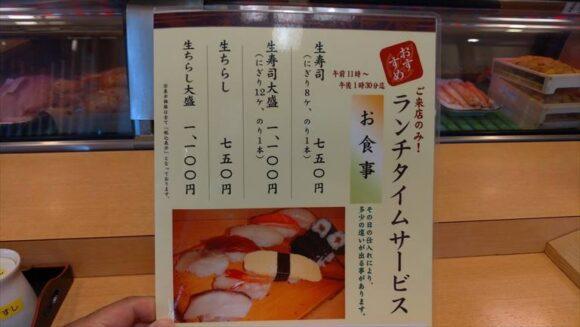 場外市場おすすめグルメ⑤鮨処菊水