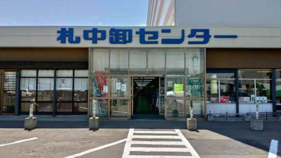 札幌場外市場おすすめ穴場①札中卸センター