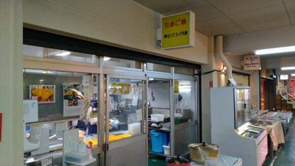 札中卸センターの卵焼き専門店
