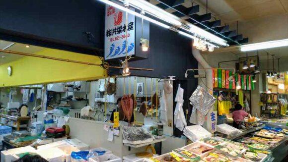 札中卸センターの鮮魚店