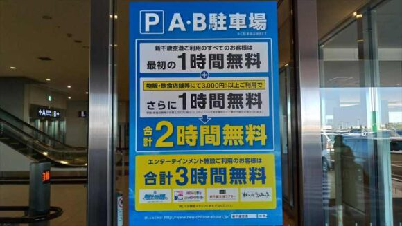 新千歳空港のA・B駐車場料金が改定