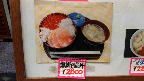 定食めし屋のメニュー「海鮮4品丼」は通常2800円