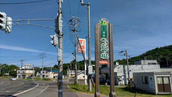 厚田キャンプ場への行き方