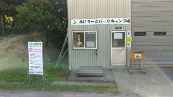 厚田キャンプ場の管理棟