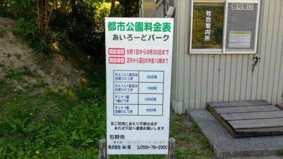 厚田キャンプ場の料金システム
