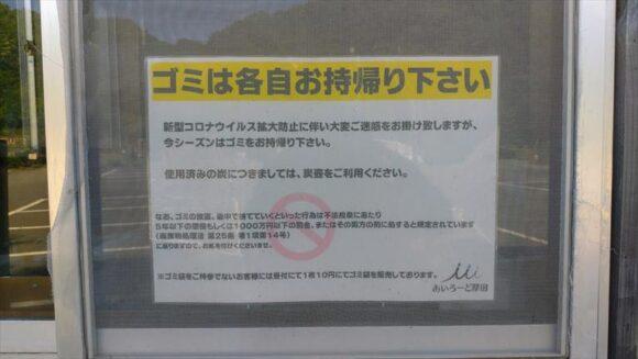 厚田キャンプ場のゴミ回収