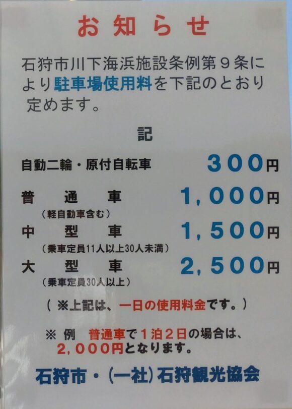 浜益川下海浜公園キャンプ場(ピリカビーチ)の駐車料金