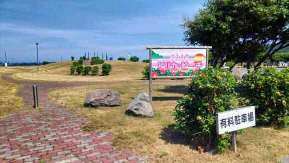 浜益海浜公園キャンプ場の入り口