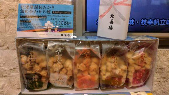 新千歳空港お土産おすすめ人気「開拓おかき」(北菓楼)