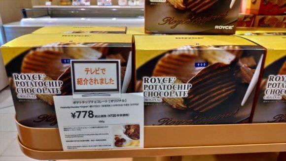 ロイズの人気商品「ポテトチップチョコレート」