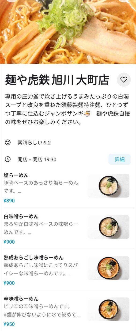 麺や虎鉄のWolt旭川紹介ページ