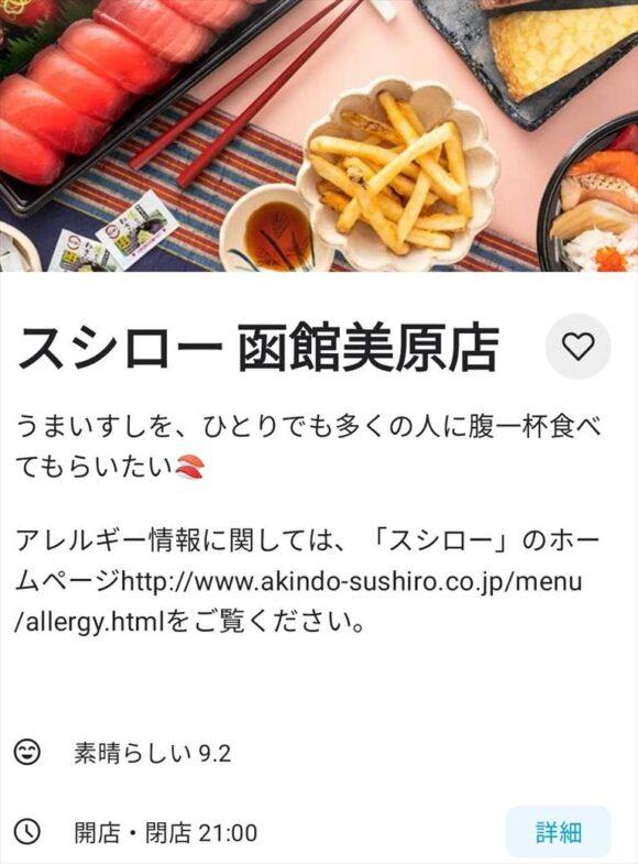 スシロー函館美原店のWolt紹介ページ