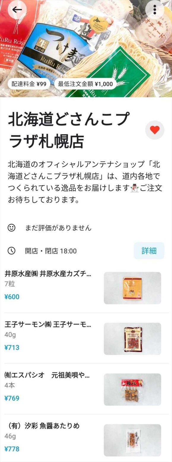 北海道どさんこプラザのWolt紹介ページ