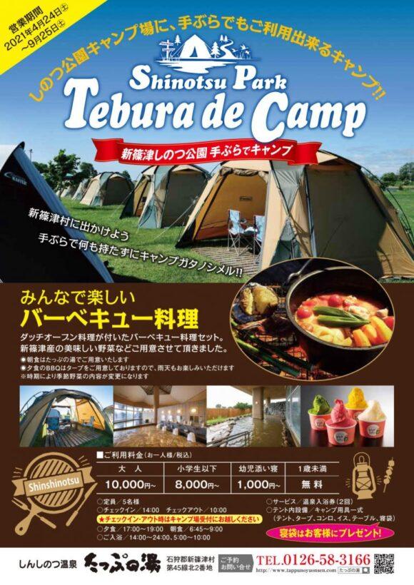 しのつ公園キャンプ場の手ぶらキャンプ