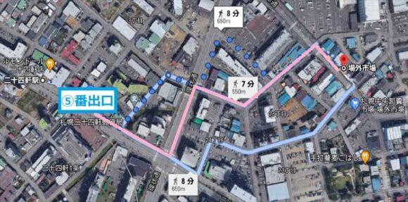 地下鉄「二十四軒」駅から徒歩で場外市場に行くルート