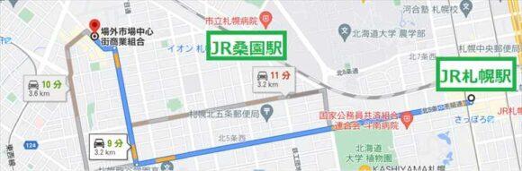 JR札幌駅からタクシーで移動