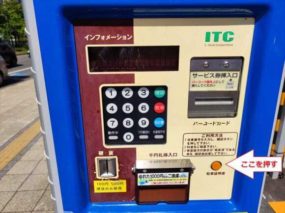 二条市場特約パーキング「札幌南2条東1第一駐車場」