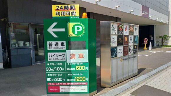 メルキュールホテル札幌提携駐車場