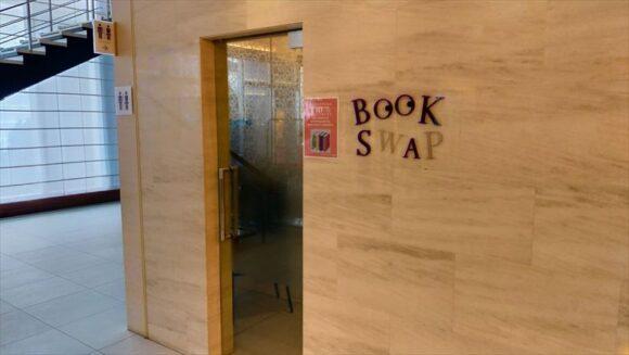 メルキュールホテル札幌のBOOK SWAP