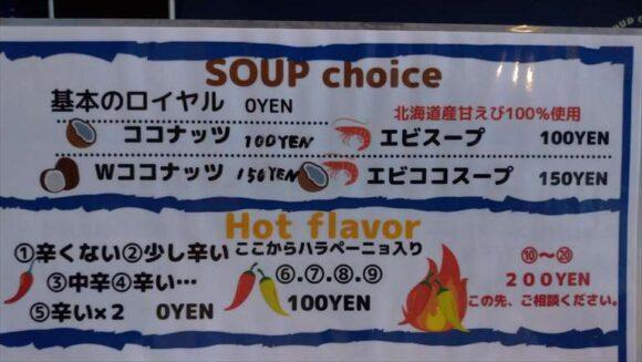 スープカレーネイビーズ(NAVY'S)のメニュー