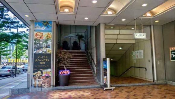 札幌ビアガーデンおすすめ「プレミアムリゾートテラス」(東急百貨店2階)の入り口