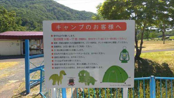 ファミリーサンドみかさ遊園キャンプ場