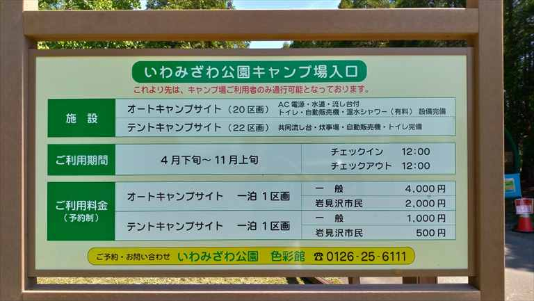 いわみざわ公園キャンプ場の看板