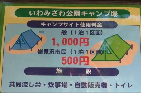 いわみざわ公園キャンプ場一般サイト