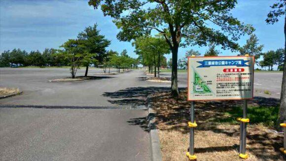 三重緑地公園キャンプ場の入り口