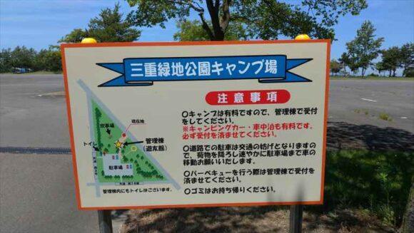 三重緑地公園キャンプ場の看板