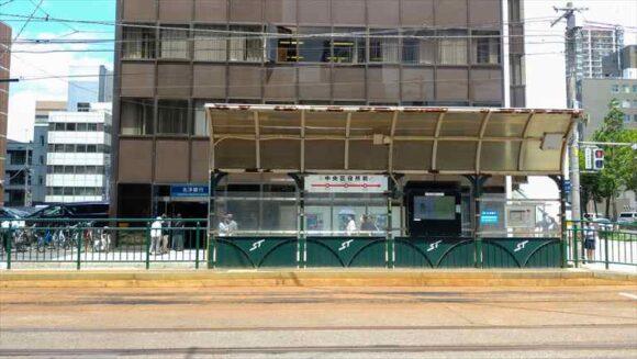 市電「中央区役所前」駅