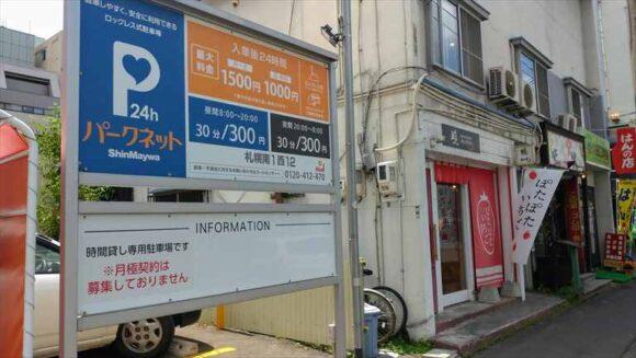 曉(札幌スープカレー)横にある有料パーキング