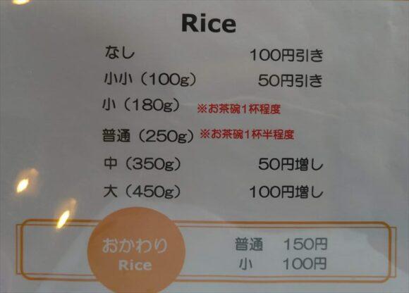 曉(札幌スープカレー)のライスメニュー