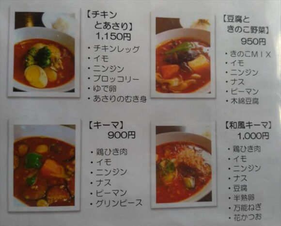 曉(札幌スープカレー)のメニュー