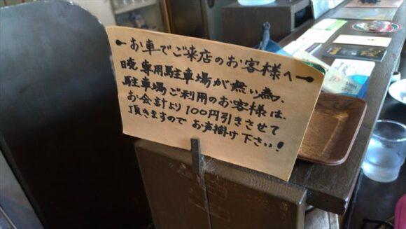 曉(札幌スープカレー)の駐車場割引サービス