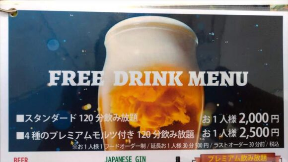 NUTS SQUARE BEER GARDEN(ナッツスクエア ビアガーデン)の飲み放題メニュー