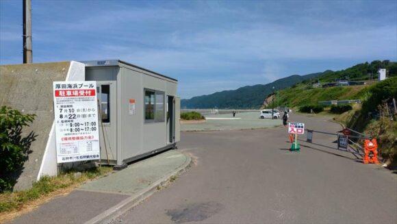 厚田漁港朝市の右側にある厚田海浜プールの駐車場
