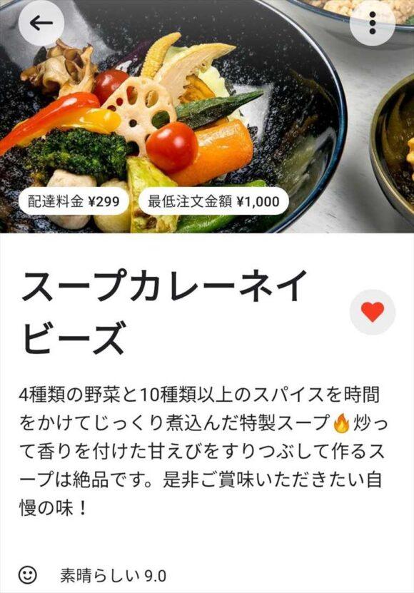 スープカレーネイビーズのWolt紹介画面