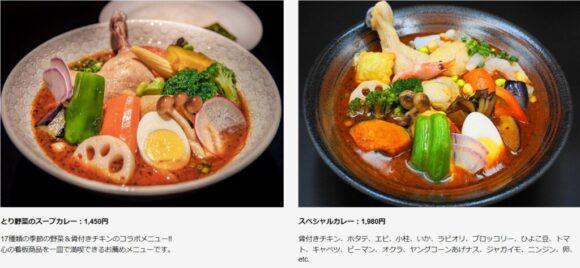 札幌おすすめスープカレー「心」のメニュー
