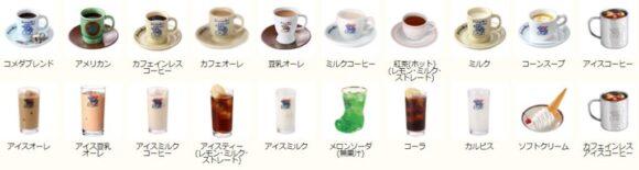 コーヒーチケットを使える商品
