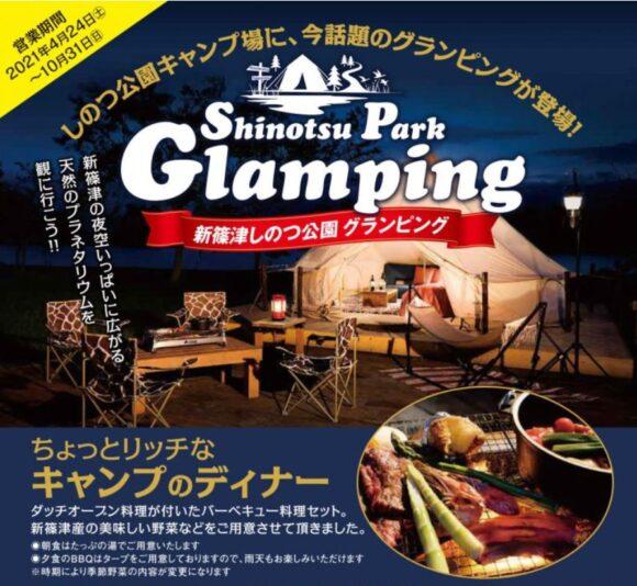 しのつ公園キャンプ場のグランピング