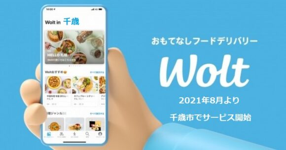 Wolt千歳が2021年8月よりサービス開始
