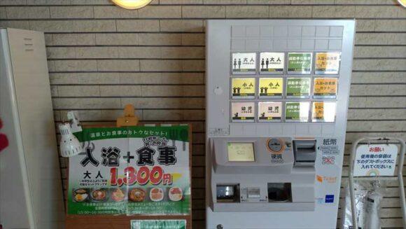 ながぬま温泉の券売機