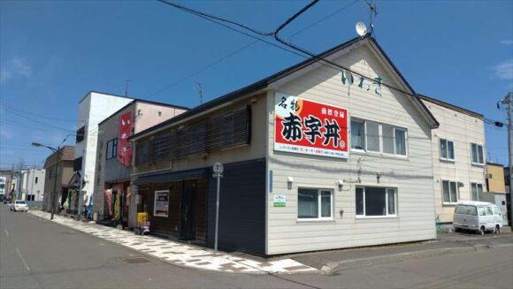 長沼町名物「赤字丼」
