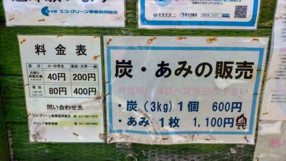 江別市森林キャンプ場の料金